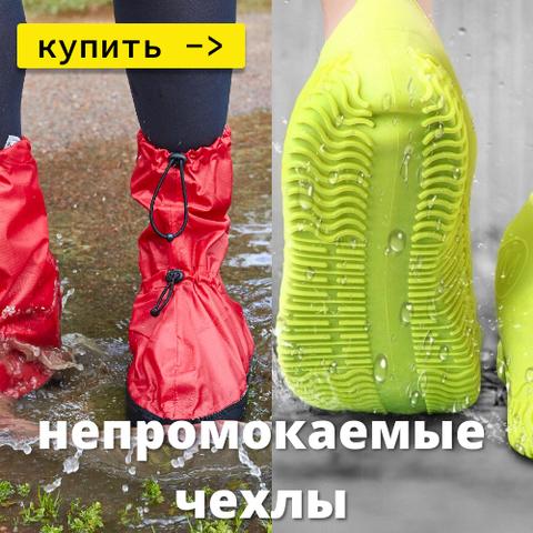 399 рублей нужная вещь для всех 🌕☔силиконовые чехлы для обуви