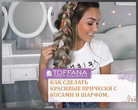 Как сделать красивые прически с косами и шарфом.