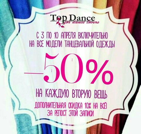 СУПЕР АКЦИЯ в магазине Top Dance