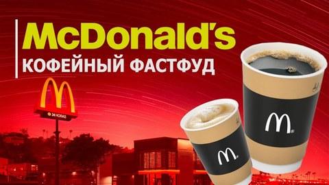 Как кофе из Макдоналдс уделал всех, Обзор на кофе фастфуд