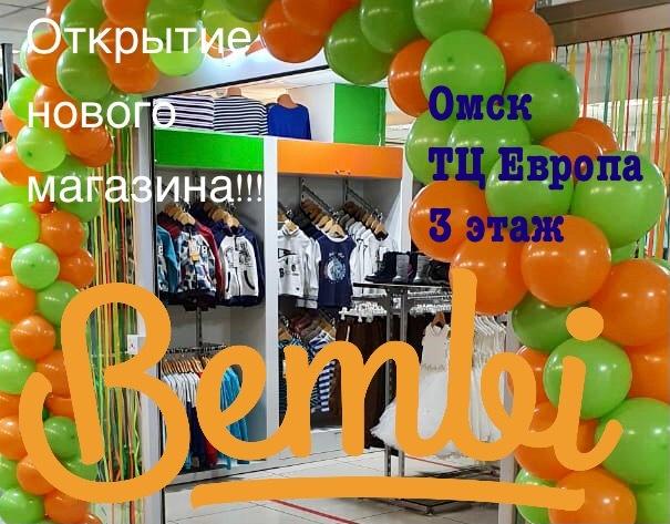 Открытие магазина! г.Омск!