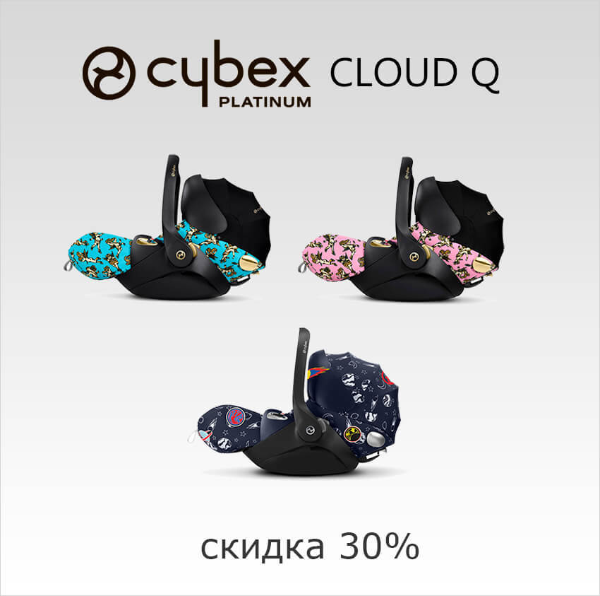 Cybex Cloud Q со скидкой 30%