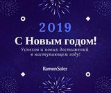Поздравляем с новым 2019 годом!