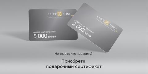Подарочные карты Luxezone.ru