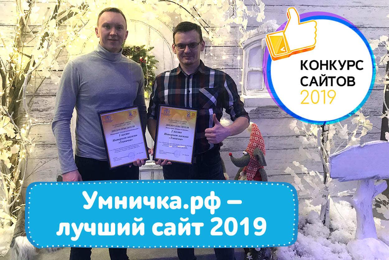 Победа сразу в двух номинациях на конкурсе «Лучший сайт – 2019»