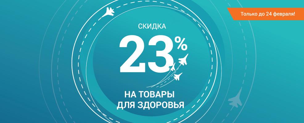 Скидка 23% на ограниченный ассортимент