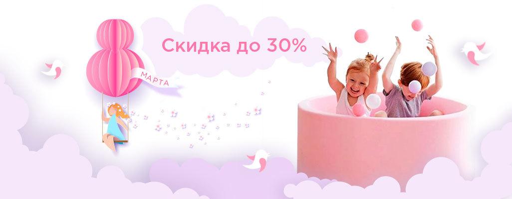 ДАРИМ СКИДКУ до 30% НА ВСЕ с 20.02 по 08.03. включительно.
