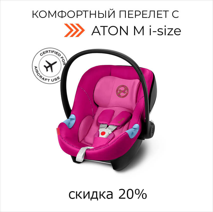 Cybex Aton M i-Size со скидкой 20%