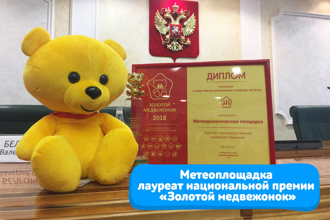 Метеоплощадка удостоена национальной премии «Золотой медвежонок»