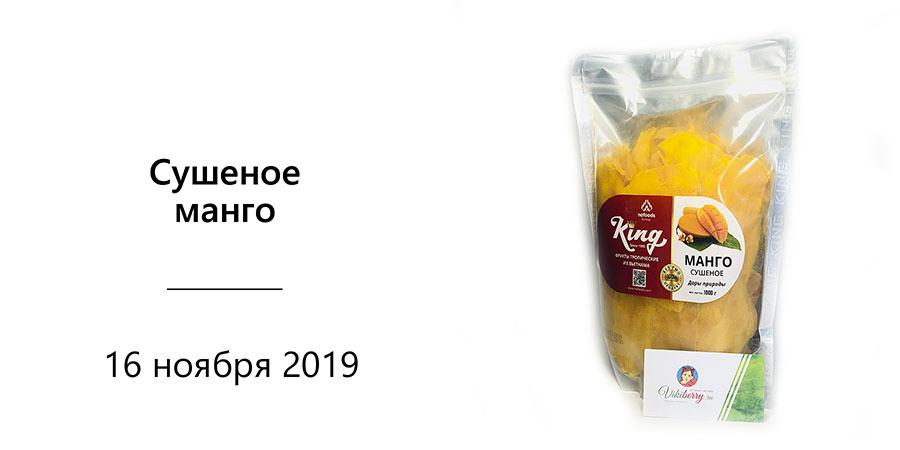 Будьте осторожны, покупая сушеное манго!