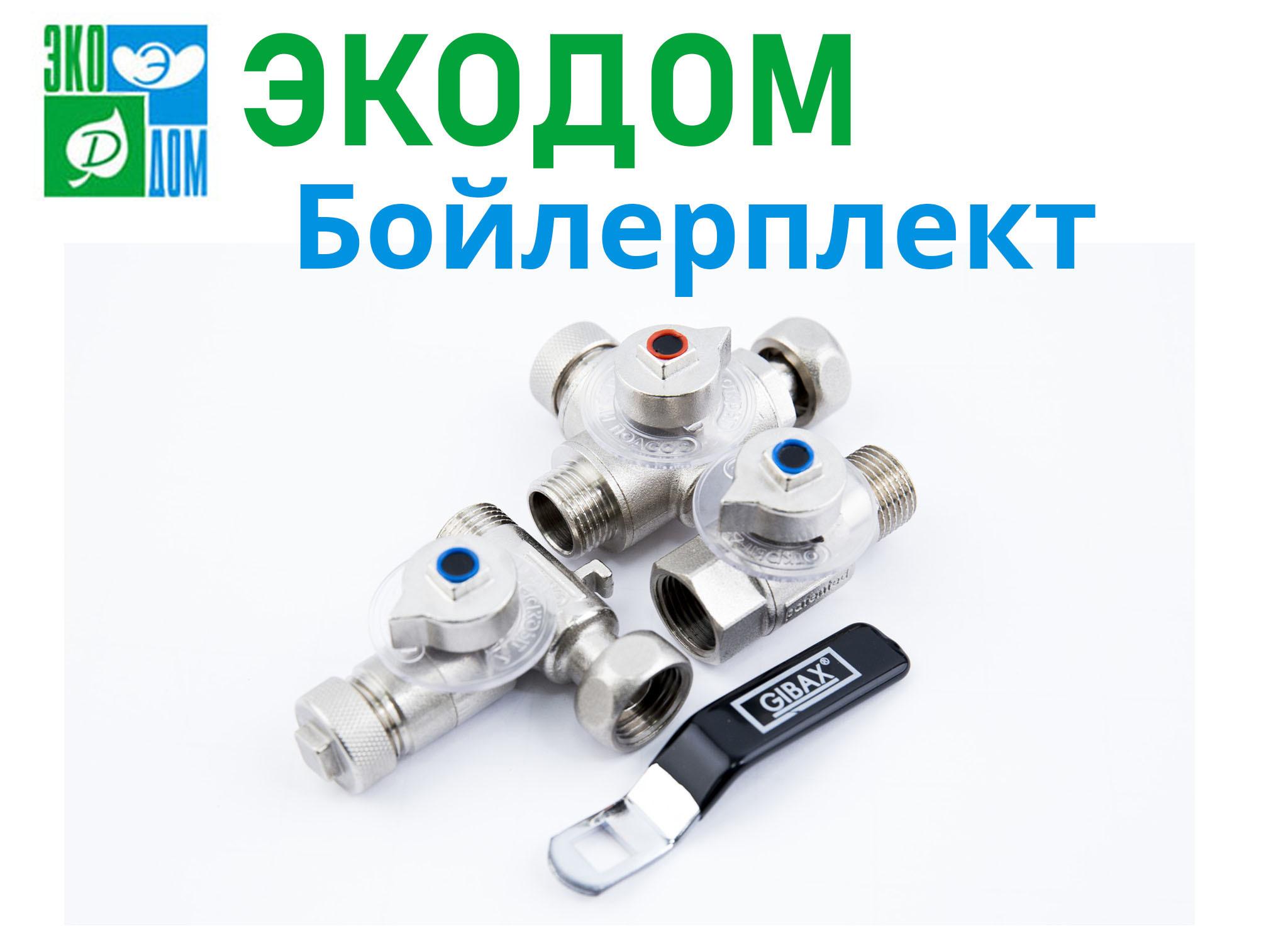 Бойлеркомплект для подключения и слива водонагревателя