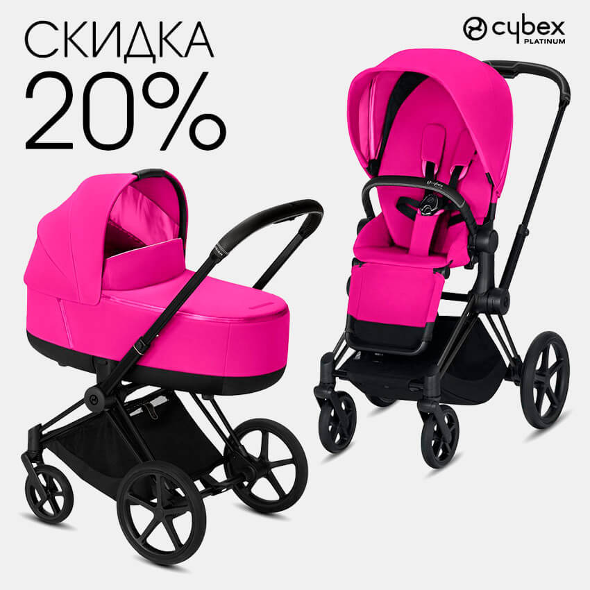 Cybex Priam 2 в 1 и 3 в 1 Fancy Pink
