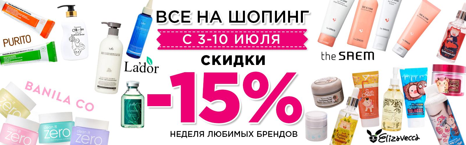 Все на шопинг с 3-10  Июля скидки -15%