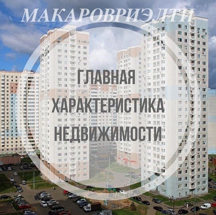 Главная характеристика недвижимости