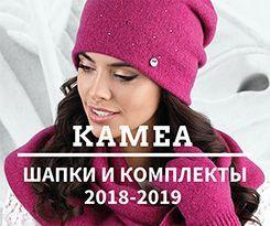 Шапки КАМЕЯ 2018/2019