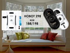 Сравнение новой модели Hobot 298 и моделей Hobot 188 и 198