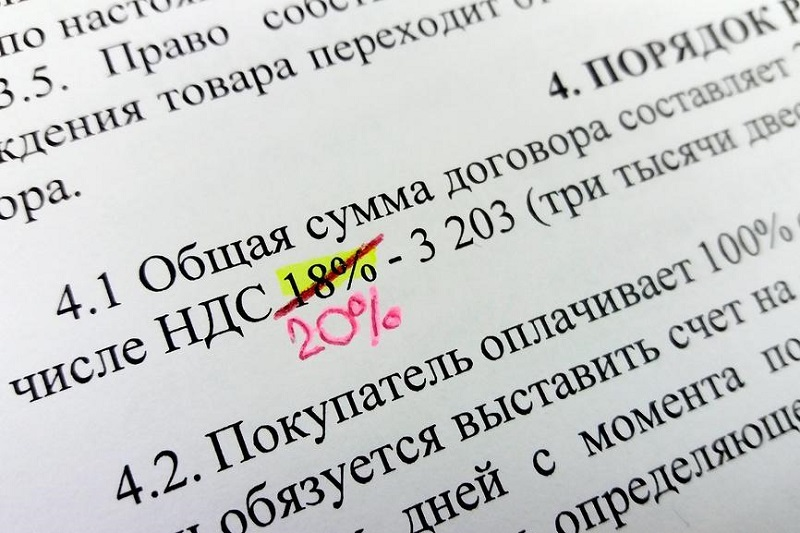 НДС с 1 января 2019 года: переходный период для новой ставки — investim.info