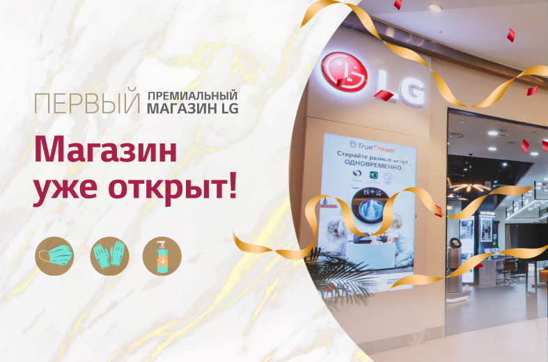 Премиальный магазин LG