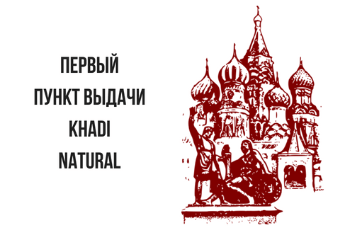 Первый пункт выдачи заказов в Москве