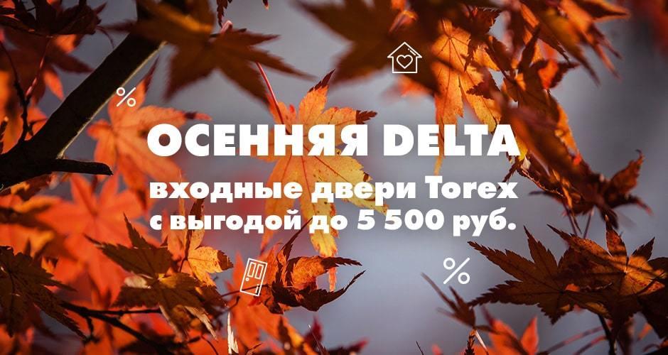 Осенняя Delta 2018