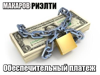 Обеспечительный платеж