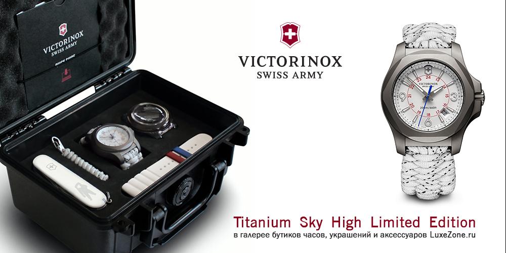 Поступление космических новинок от Victorinox Swiss Army