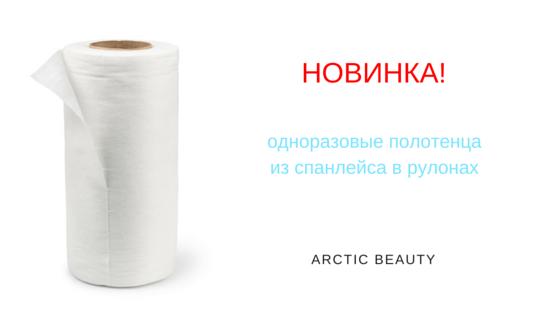 Новинка! Одноразовые полотенца из спанлейса в рулонах.