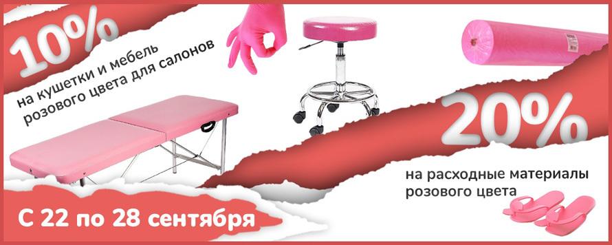 Акция! Скидка 20% на одноразовые расходные материалы и 10% на оборудование розового цвета.