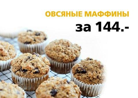 ОВСЯНЫЕ МАФФИНЫ за 144 руб.