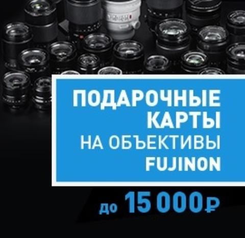 Подарочные карты до 15 000р на оптику Fujifilm
