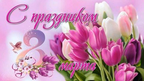 Международный Женский День))