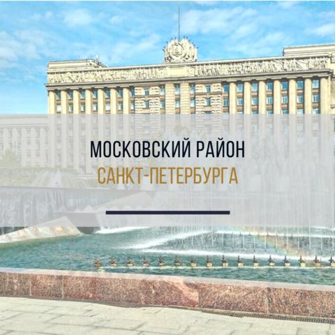 МОСКОВСКИЙ РАЙОН САНКТ-ПЕТЕРБУРГА