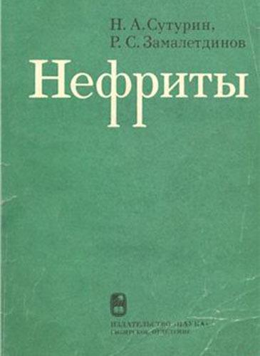 """Сутурин А.Н., Замалетдинов Р.С. """"Нефриты"""""""