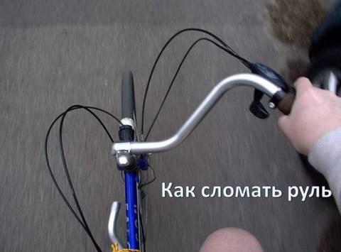 Как сломать руль велосипеда