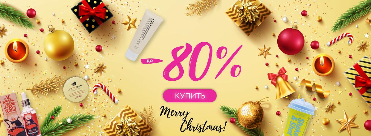Merry Christmas sale -80