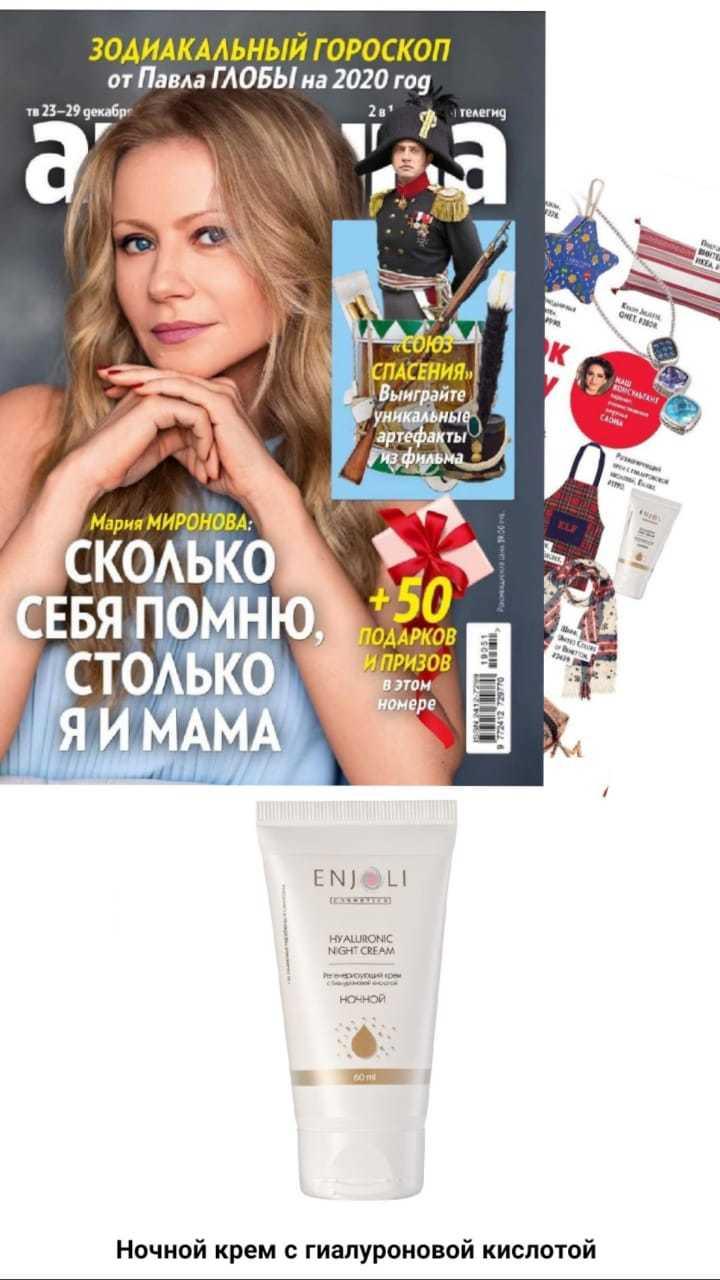 "Журнал ""Антенна"", Декабрь'19"