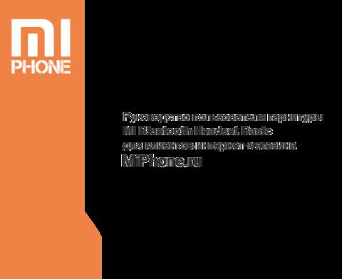 Руководство пользователя Bluetooth гарнитурой Xiaomi Mi Headset Youth Version