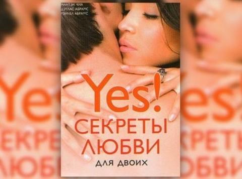 Лучшие книги о сексе и отношениях