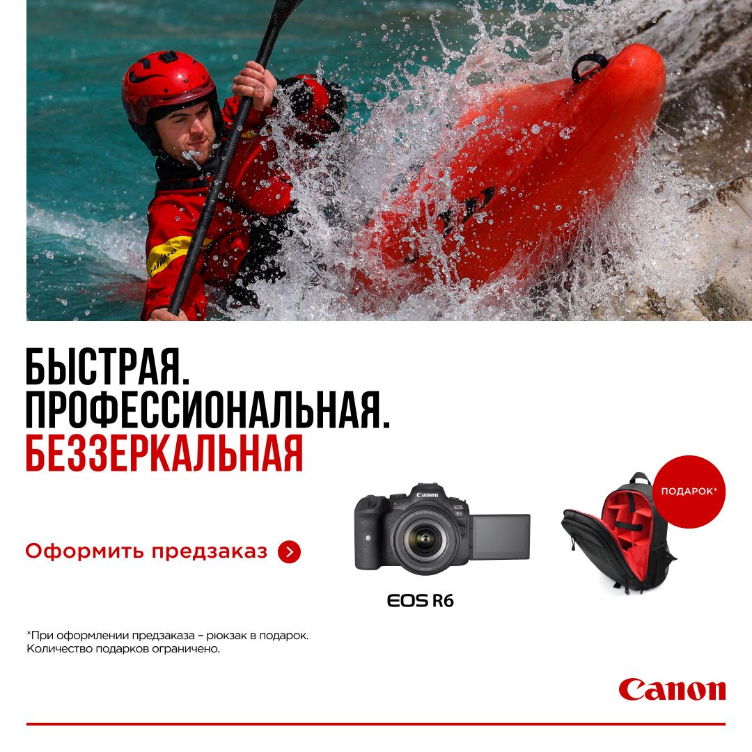 Купи камеру Canon EOS R6 и получи рюкзак в подарок!