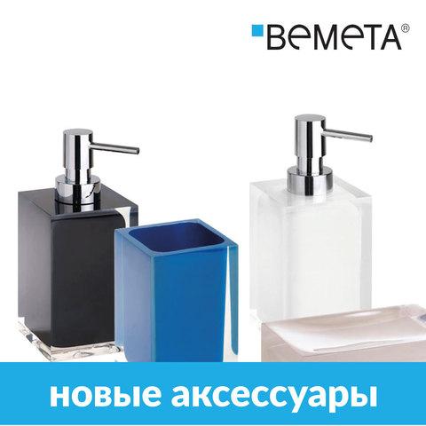 Новые аксессуары Bemeta уже в Минске!