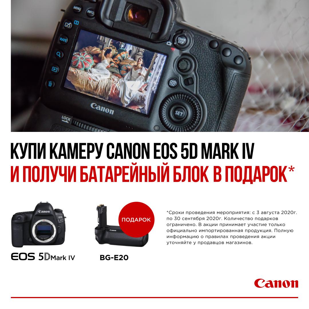 Батарейный блок BG-E20 в подарок при покупке Canon EOS 5D Mark IV