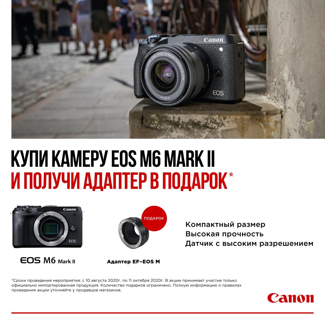 Купи камеру Canon EOS M6 MARK II и получи адаптер EF-EOS M в подарок!