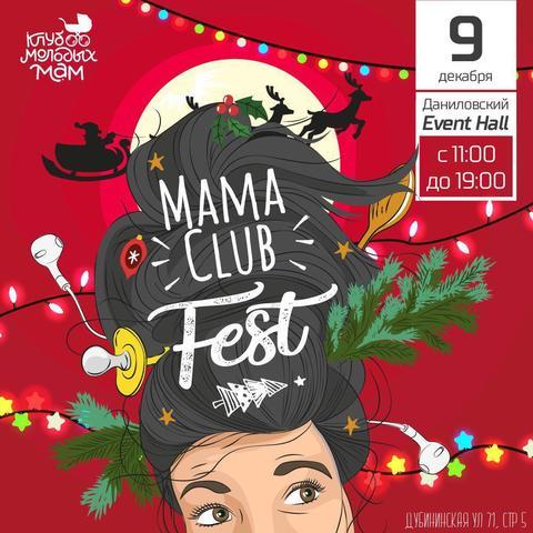 Приглашение на MamaClubFest