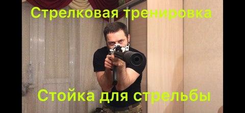 Холощение с карабином урок второй Стойка от Сутаева
