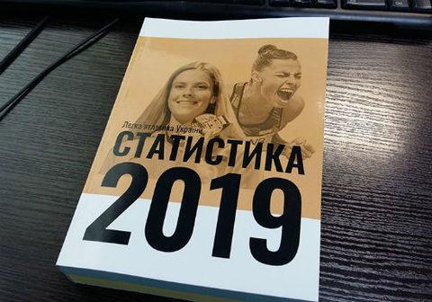 Вийшов з друку легкоатлетичний довідник «Статистика 2019»!