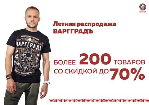ЛЕТНЯЯ РАСПРОДАЖА 2019