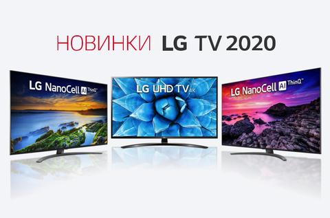 Новинки телевизоров LG