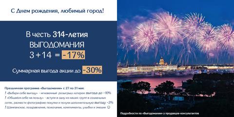 Выгодомания в Санкт-Петербурге1