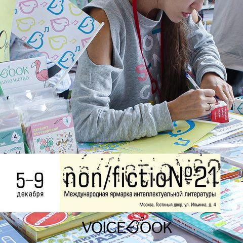 VoiceBook напоминает: успейте купить льготные билеты на ярмарку non/ficto№21!