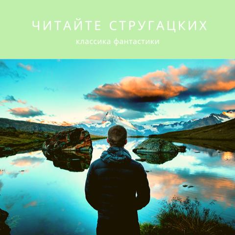 Читайте Стругацких